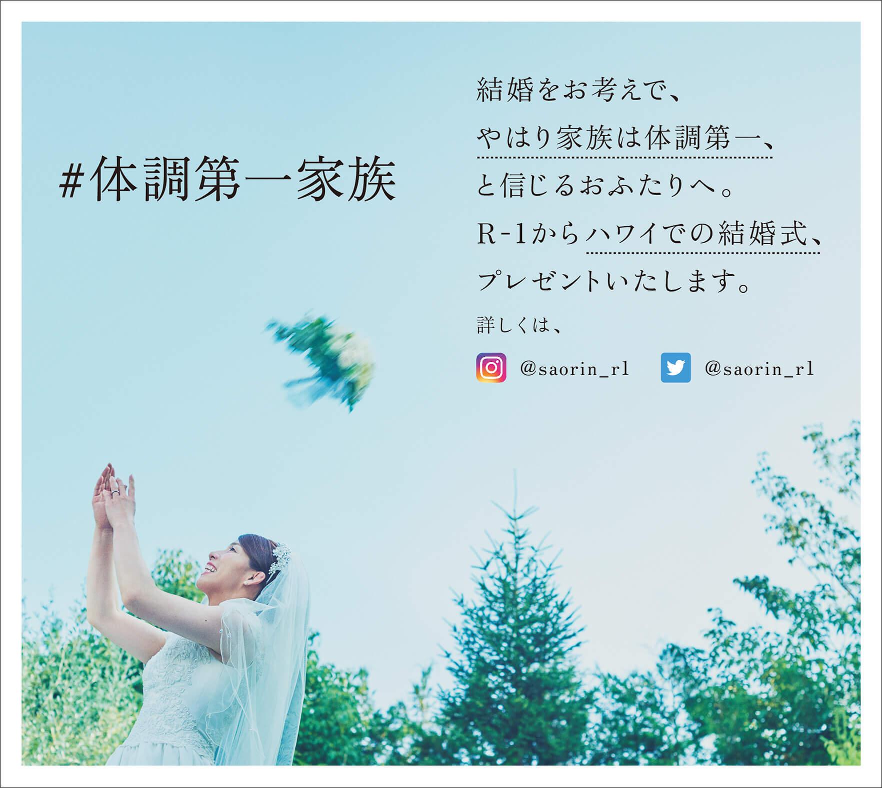 さおりんからのブーケストキャンペーン「ハワイでの結婚式」プレゼント!!