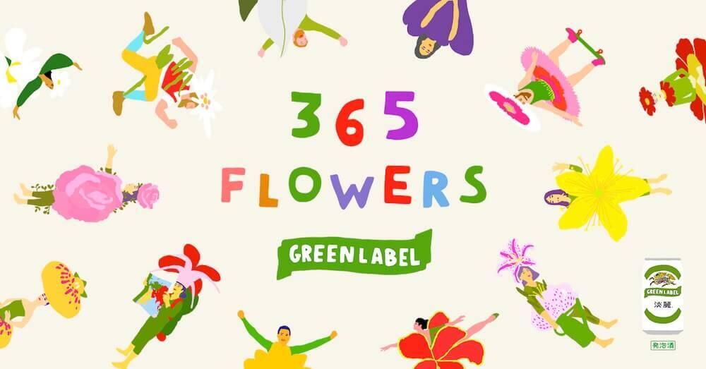 """誕生花辞典の決定版""""365FLOWERS""""で自分の誕生花を調べてみよう!!"""