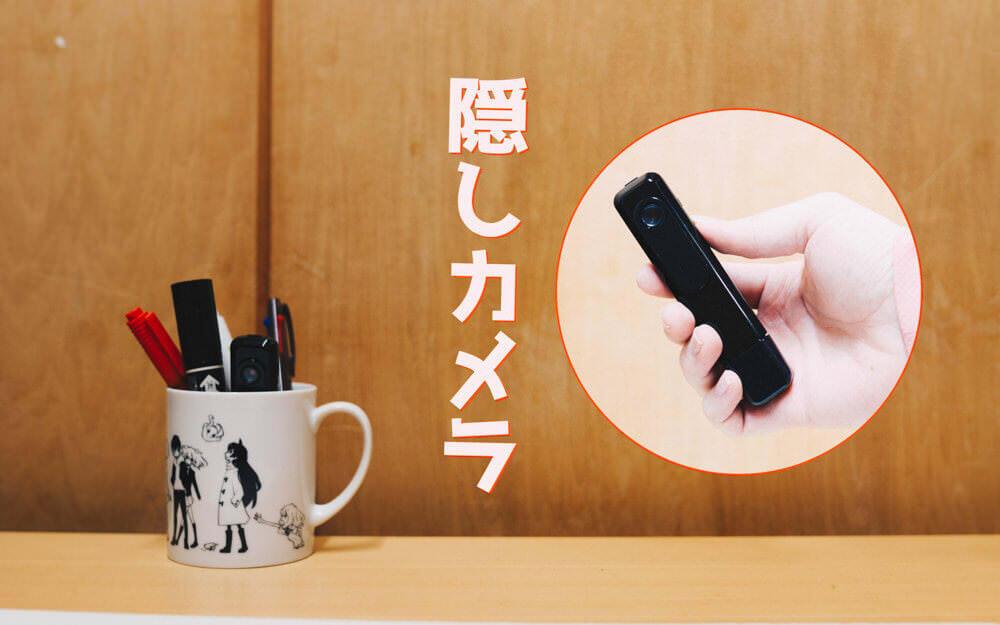 「ペン型ミニ無線隠しカメラ」ってアイテムが存在する
