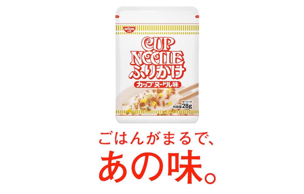 【爆誕】先着2万名に「カップヌードルふりかけ」プレゼントするキャンペーン!!