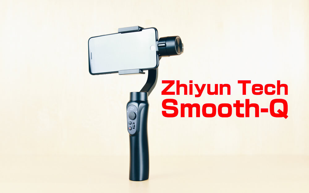 Zhiyunの手持ち式3軸ジンバルSmooth-Q