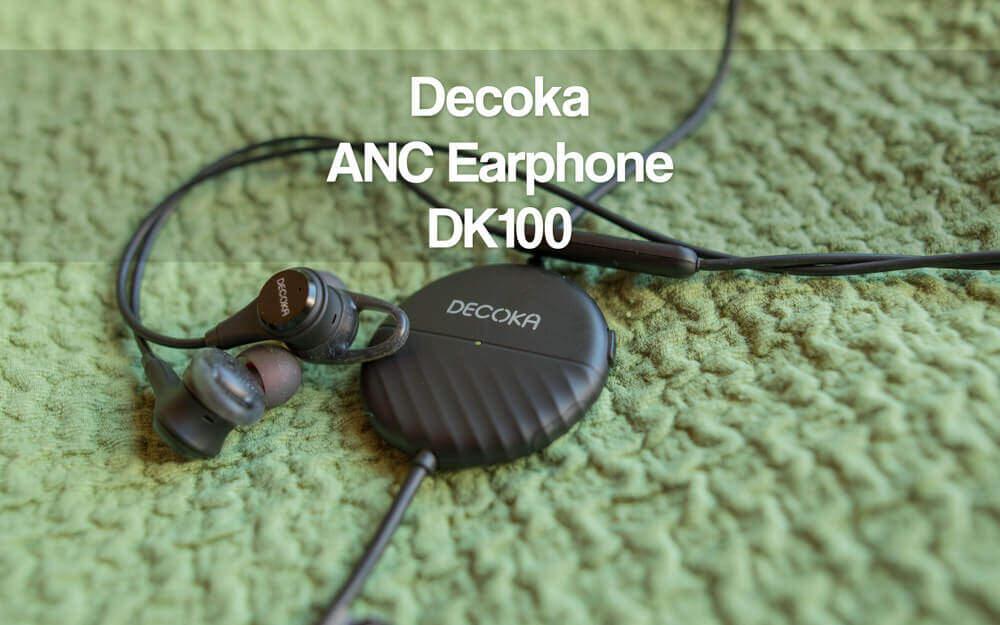 ノイズキャンセリングでコスパすごいイヤホンDecoka DK100
