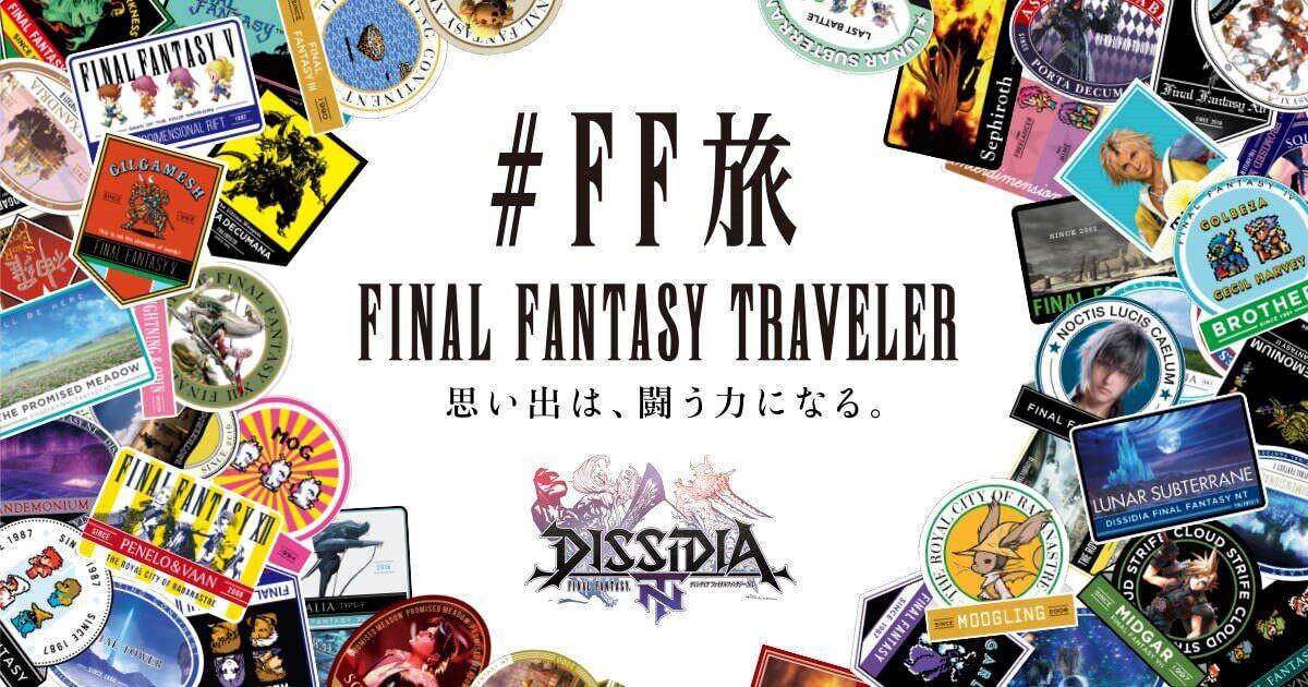 #FF旅企画展 で旅行パンフレット風広告にされてしまったFFの世界
