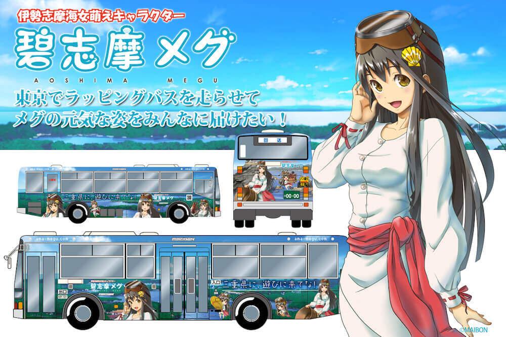 碧志摩メグ、今度は東京でラッピングバスを走らせる!?