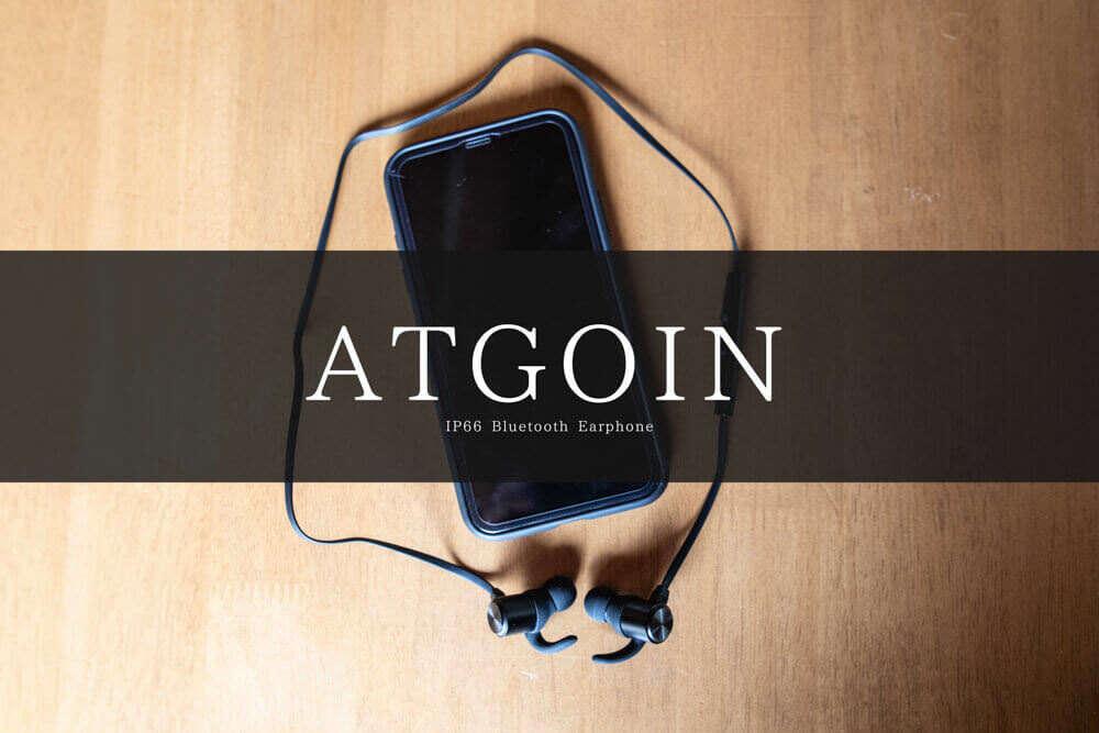 筋トレ集中したいからIP66なワイヤレスイヤホンってあると良い:ATGOINのBluetoothイヤホン