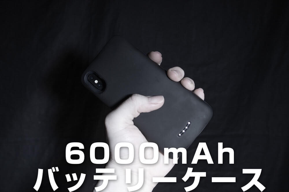 【プレゼント企画】iPhoneX専用のバッテリーケースで6000mAhの容量を手に入れる! ※プレゼント企画は終了