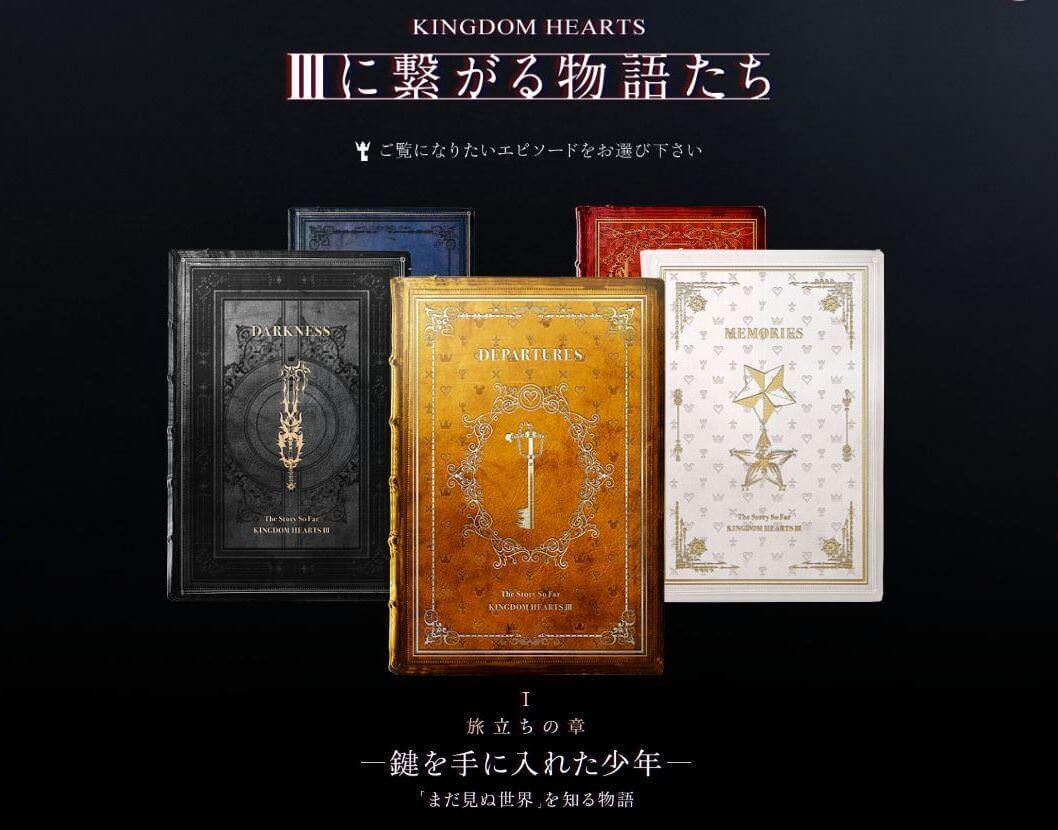 「キングダム ハーツ」シリーズの特別編集「IIIに繋がる物語たち」公開!