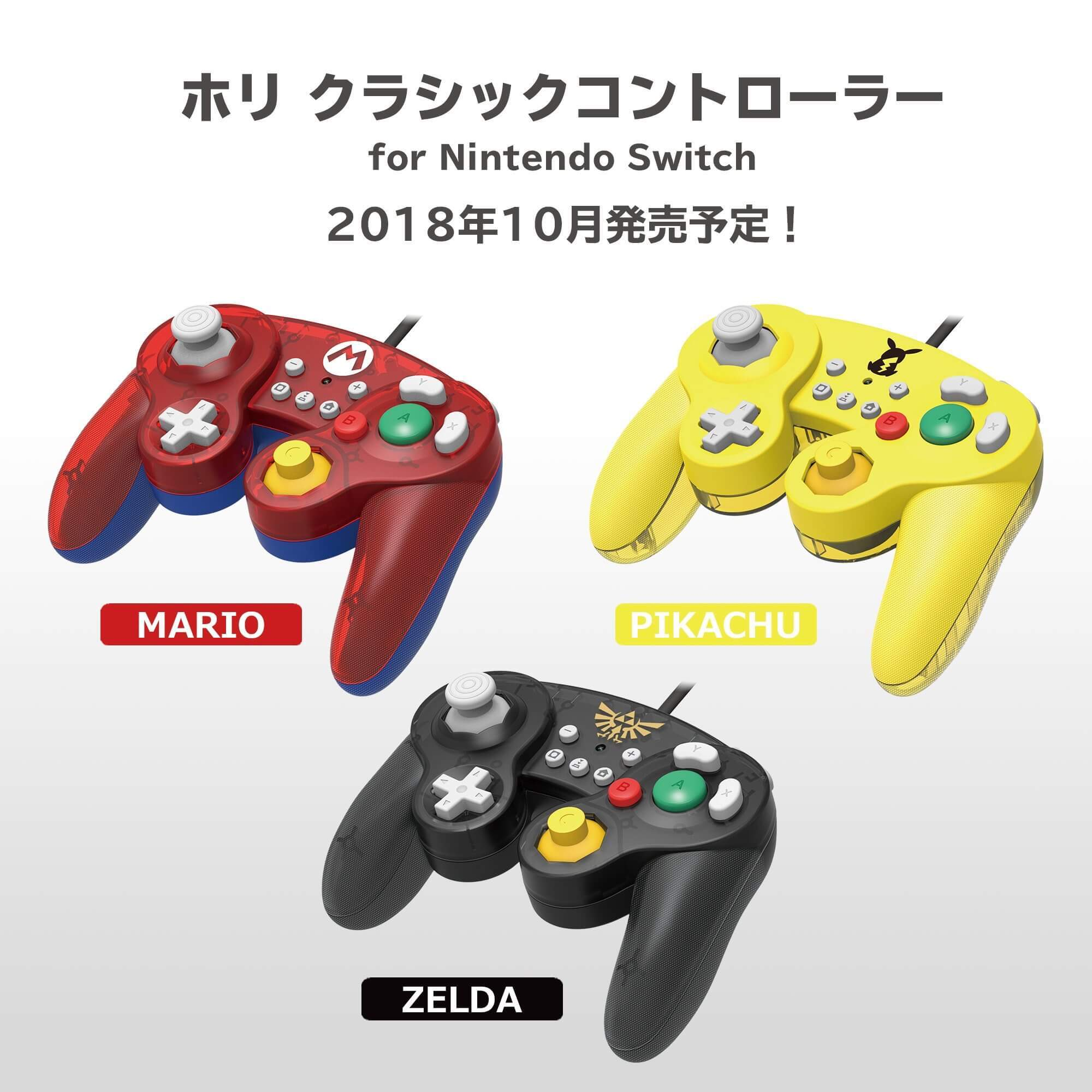 『クラシックコントローラー for Nintendo Switch』が10月に登場、マリオ/ゼルダ/ピカチュウの3種類