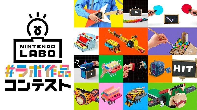 「ダンボール風Nintendo Switch」が手に入るチャンス!? 「#ラボ作品 コンテスト」に挑戦しよう!