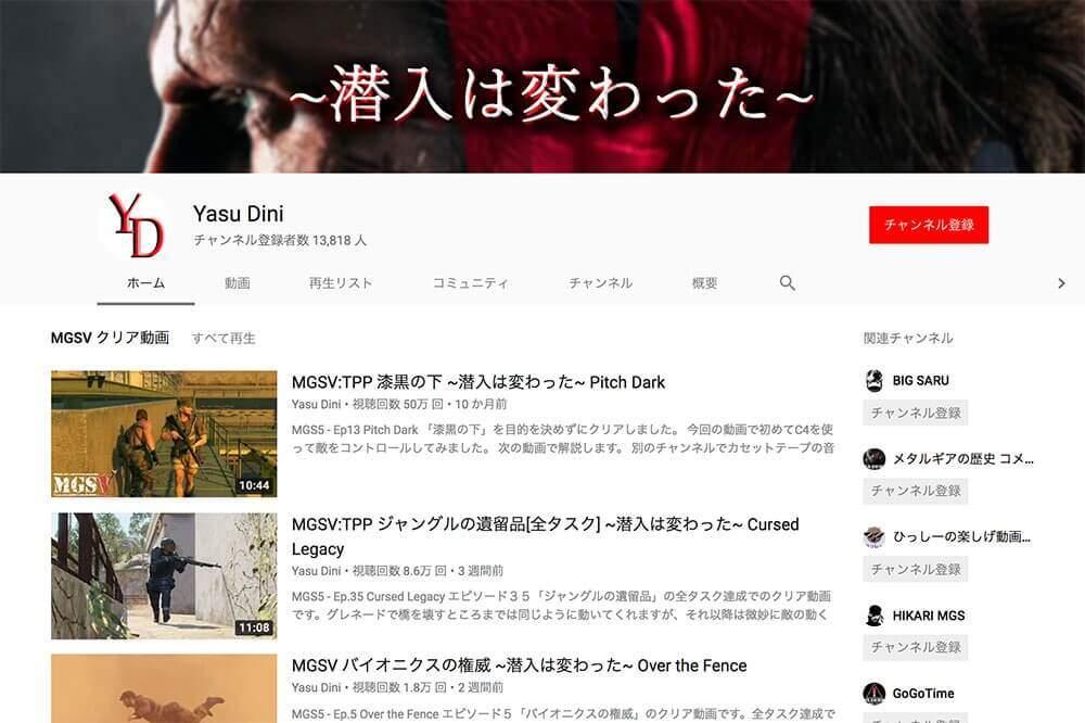 今、MGSVを見るならこのチャンネルを見れば良い:Yasu Dini