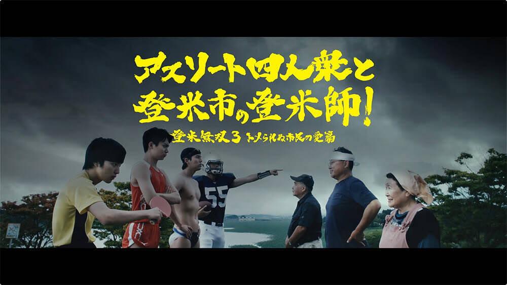 宮城県・登米市をPRする「登米無双」がまさかの第三弾!今度は主人公不在で市民が闘う!